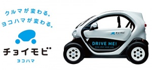 Nissan and City of Yokohama launch electric car-sharing program
