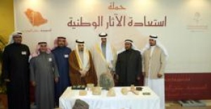 Inauguration of the Saudi Recovered Antiquities Exhibition