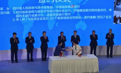 China International Tourism Investment Conference held in Chengdu