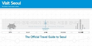 VisitSeoul renews website